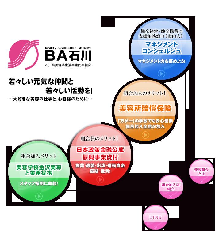 石川県美容業生活衛生同業組合